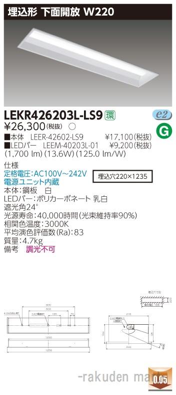 (送料無料)東芝ライテック LEKR426203L-LS9 TENQOO埋込40形W220