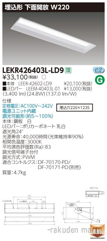 (キャッシュレス5%還元)(送料無料)東芝ライテック LEKR426403L-LD9 TENQOO埋込40形W220調光