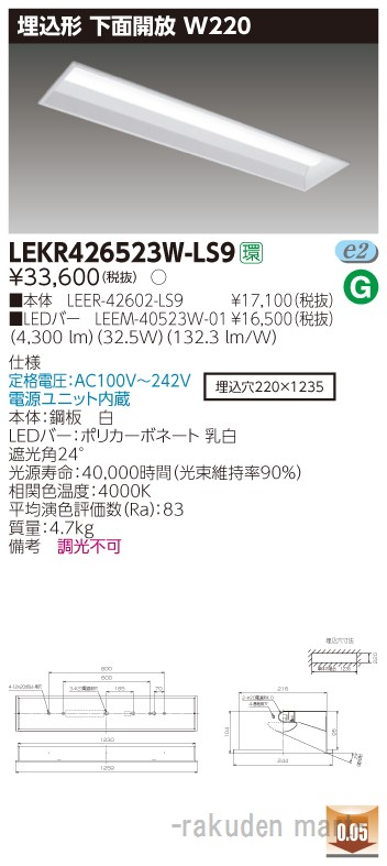 (キャッシュレス5%還元)(送料無料)東芝ライテック LEKR426523W-LS9 TENQOO埋込40形W220