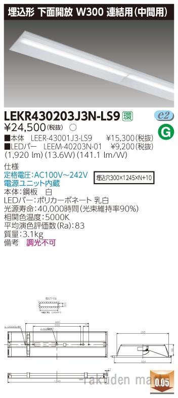 (キャッシュレス5%還元)(送料無料)東芝ライテック LEKR430203J3N-LS9 TENQOO埋込40形W300連結中