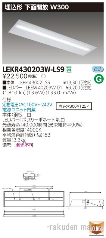 (キャッシュレス5%還元)(送料無料)東芝ライテック LEKR430203W-LS9 TENQOO埋込40形W300