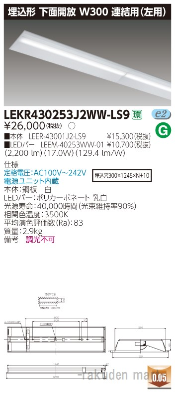 (キャッシュレス5%還元)(送料無料)東芝ライテック LEKR430253J2WW-LS9 TENQOO埋込40形W300連結左