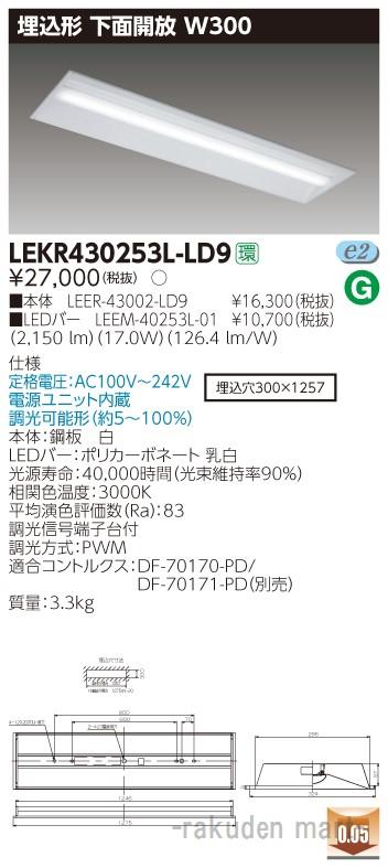 (キャッシュレス5%還元)(送料無料)東芝ライテック LEKR430253L-LD9 TENQOO埋込40形W300調光