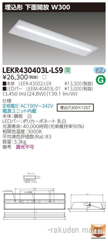 (キャッシュレス5%還元)(送料無料)東芝ライテック LEKR430403L-LS9 TENQOO埋込40形W300