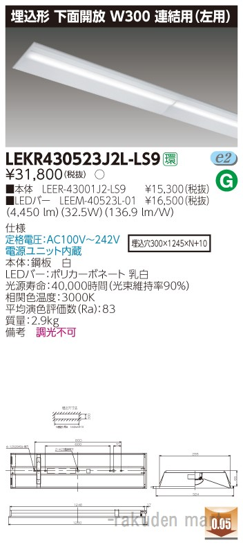 (送料無料)東芝ライテック LEKR430523J2L-LS9 TENQOO埋込40形W300連結左