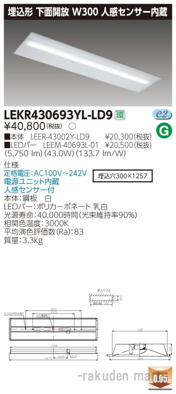 (キャッシュレス5%還元)(送料無料)東芝ライテック LEKR430693YL-LD9 TENQOO埋込40形W300センサ