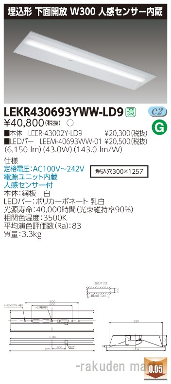 (送料無料)東芝ライテック LEKR430693YWW-LD9 TENQOO埋込40形W300センサ