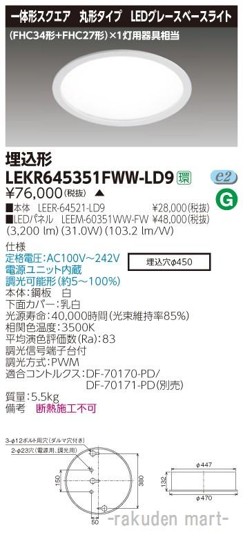 (送料無料)東芝ライテック LEKR645351FWW-LD9 TENQOO埋込丸形φ450WW色