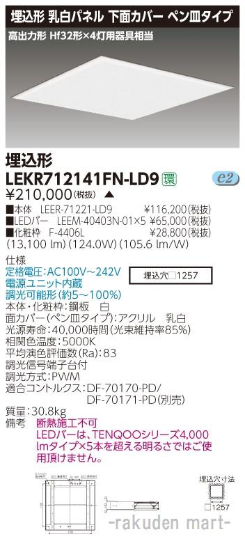 (キャッシュレス5%還元)(送料無料)東芝ライテック LEKR712141FN-LD9 TENQOOスクエア埋込□1257