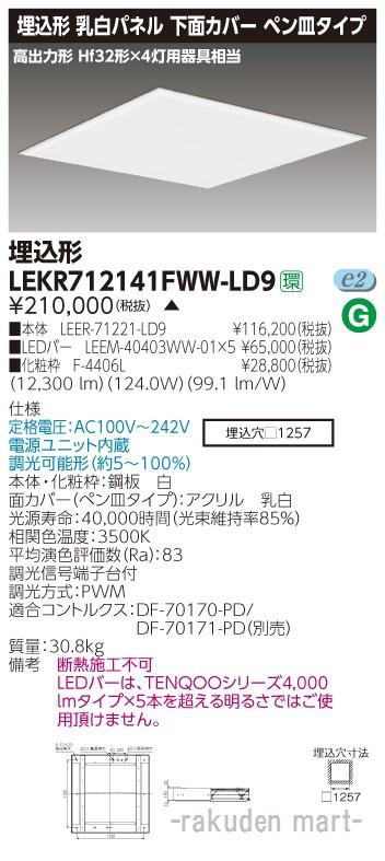 (最大450円OFFクーポン有)(送料無料)東芝ライテック LEKR712141FWW-LD9 TENQOOスクエア埋込□1257