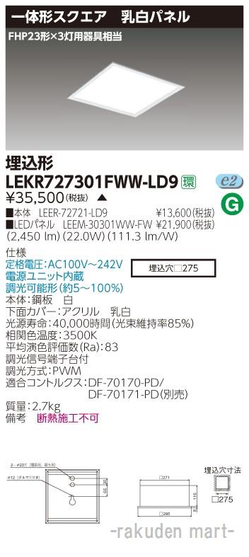 (キャッシュレス5%還元)(送料無料)東芝ライテック LEKR727301FWW-LD9 ベースライト埋込□275乳白