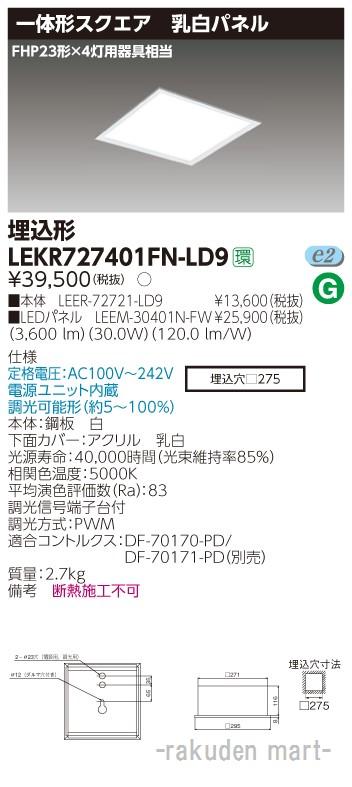 (送料無料)東芝ライテック LEKR727401FN-LD9 ベースライト埋込□275乳白