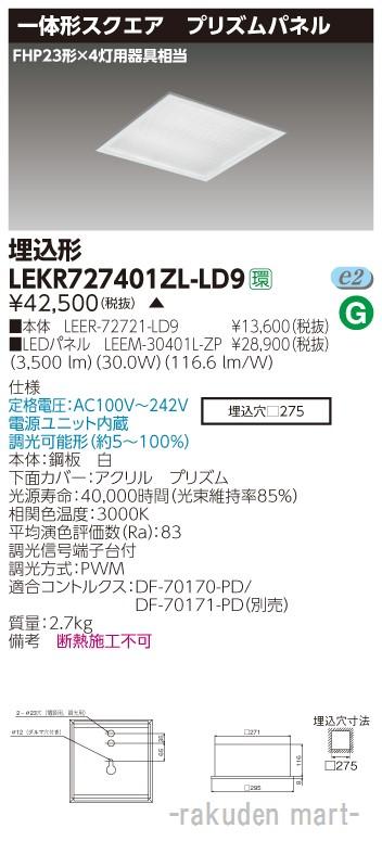 (キャッシュレス5%還元)(送料無料)東芝ライテック LEKR727401ZL-LD9 ベースライト□275プリズムL色
