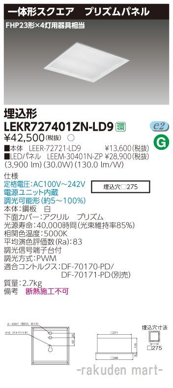(送料無料)東芝ライテック LEKR727401ZN-LD9 ベースライト□275プリズムN色