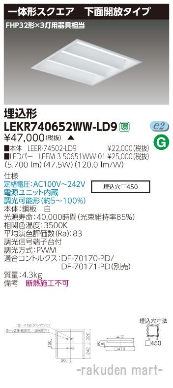 (送料無料)東芝ライテック LEKR740652WW-LD9 TENQOOスクエア埋込□450開放