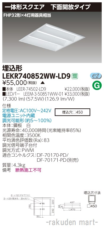 (キャッシュレス5%還元)(送料無料)東芝ライテック LEKR740852WW-LD9 TENQOOスクエア埋込□450開放