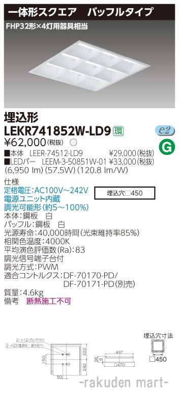 (送料無料)東芝ライテック LEKR741852W-LD9 TENQOOスクエア埋込□450BF