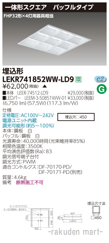 (送料無料)東芝ライテック LEKR741852WW-LD9 TENQOOスクエア埋込□450BF