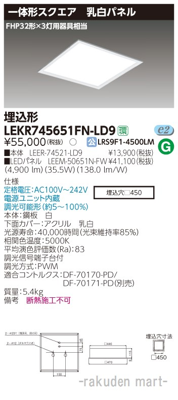 (キャッシュレス5%還元)(送料無料)東芝ライテック LEKR745651FN-LD9 ベースライト埋込□450乳白