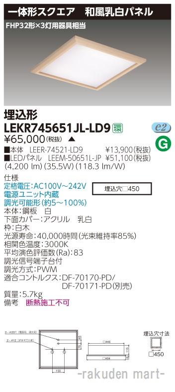 (送料無料)東芝ライテック LEKR745651JL-LD9 ベースライト□450和風乳白L色