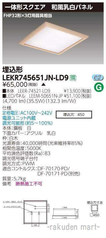 (キャッシュレス5%還元)(送料無料)東芝ライテック LEKR745651JN-LD9 ベースライト□450和風乳白N色