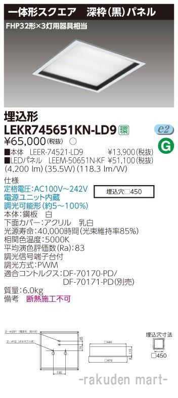 (送料無料)東芝ライテック LEKR745651KN-LD9 ベースライト□450深枠黒N色
