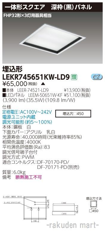 (送料無料)東芝ライテック LEKR745651KW-LD9 ベースライト□450深枠黒W色
