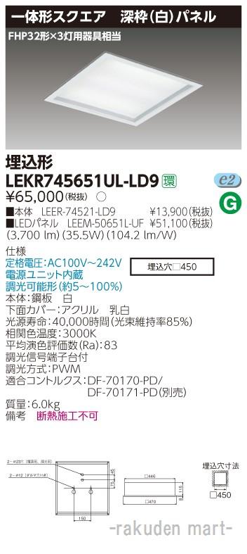 (送料無料)東芝ライテック LEKR745651UL-LD9 ベースライト□450深枠白L色