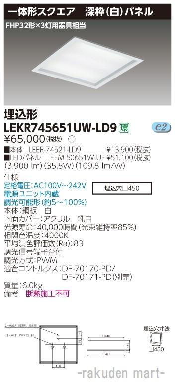 (送料無料)東芝ライテック LEKR745651UW-LD9 ベースライト□450深枠白W色