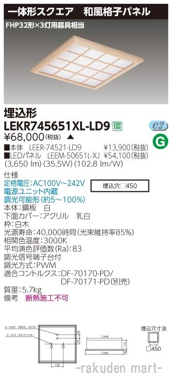 (送料無料)東芝ライテック LEKR745651XL-LD9 ベースライト□450和風格子L色