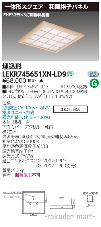 (送料無料)東芝ライテック LEKR745651XN-LD9 ベースライト□450和風格子N色