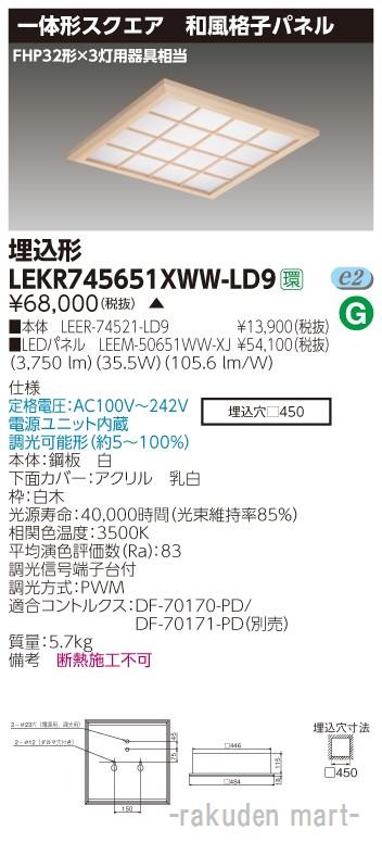 (送料無料)東芝ライテック LEKR745651XWW-LD9 ベースライト□450和風格子WW