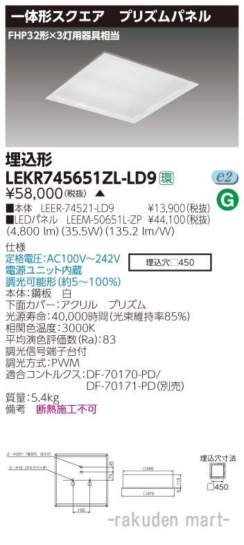 (送料無料)東芝ライテック LEKR745651ZL-LD9 ベースライト□450プリズムL色