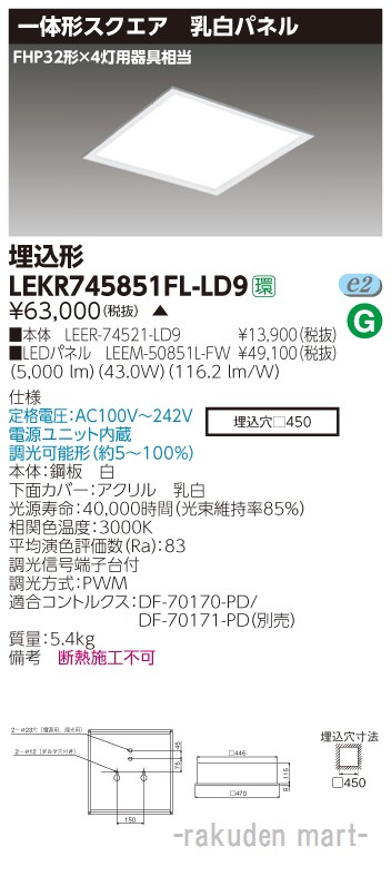 (送料無料)東芝ライテック LEKR745851FL-LD9 ベースライト埋込□450乳白