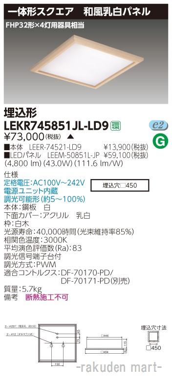 (送料無料)東芝ライテック LEKR745851JL-LD9 ベースライト□450和風乳白L色