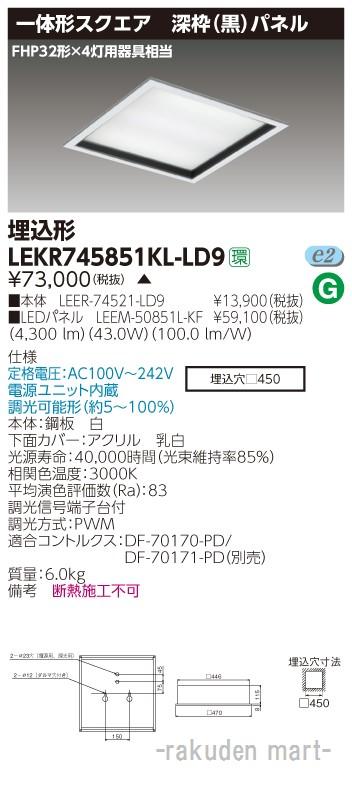 (送料無料)東芝ライテック LEKR745851KL-LD9 ベースライト□450深枠黒L色