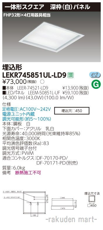 (送料無料)東芝ライテック LEKR745851UL-LD9 ベースライト□450深枠白L色