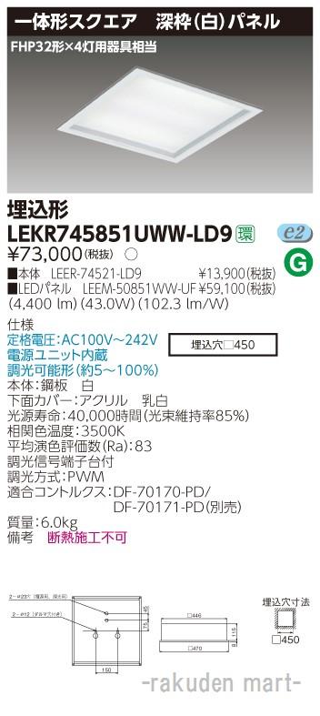 (送料無料)東芝ライテック LEKR745851UWW-LD9 ベースライト□450深枠白WW色