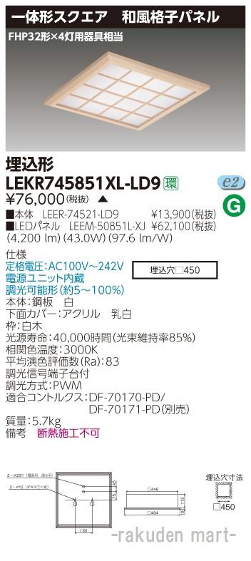 (送料無料)東芝ライテック LEKR745851XL-LD9 ベースライト□450和風格子L色