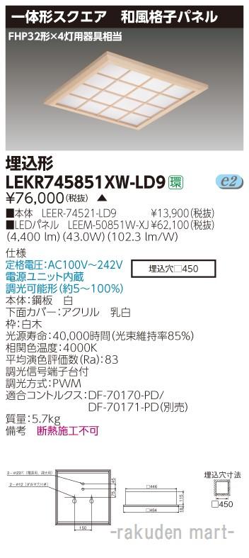 (送料無料)東芝ライテック LEKR745851XW-LD9 ベースライト□450和風格子W色
