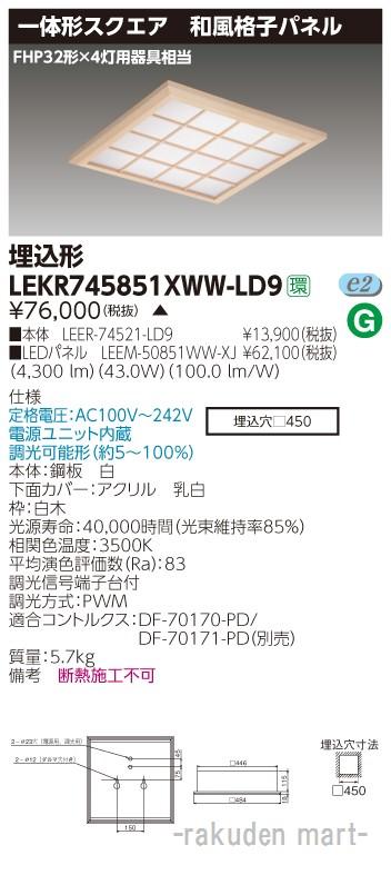 (送料無料)東芝ライテック LEKR745851XWW-LD9 ベースライト□450和風格子WW