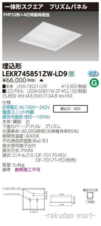 (送料無料)東芝ライテック LEKR745851ZW-LD9 ベースライト□450プリズムW色