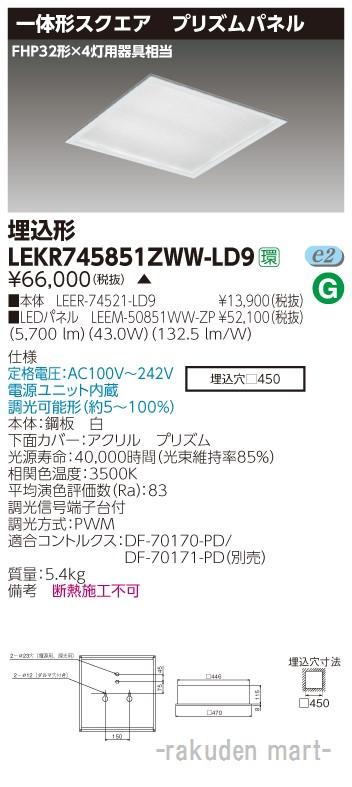 (送料無料)東芝ライテック LEKR745851ZWW-LD9 ベースライト□450プリズムWW