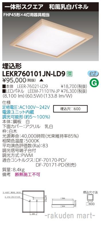 (キャッシュレス5%還元)(送料無料)東芝ライテック LEKR760101JN-LD9 ベースライト埋込□600和風乳白