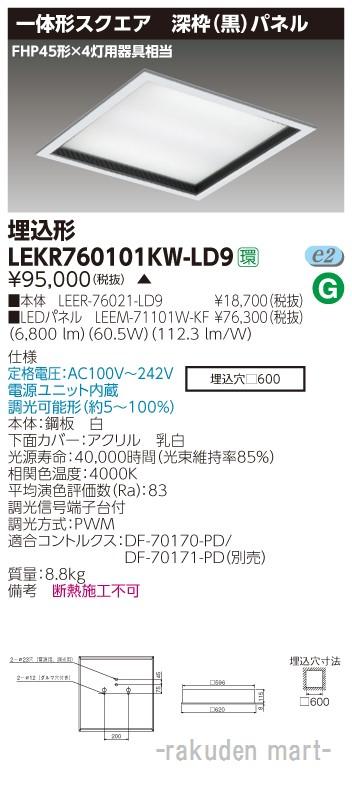 (キャッシュレス5%還元)(送料無料)東芝ライテック LEKR760101KW-LD9 ベースライト□600深枠黒W色