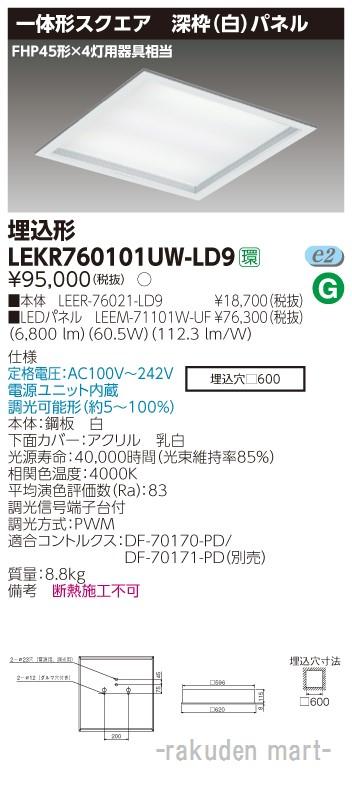 (送料無料)東芝ライテック LEKR760101UW-LD9 ベースライト□600深枠白W色