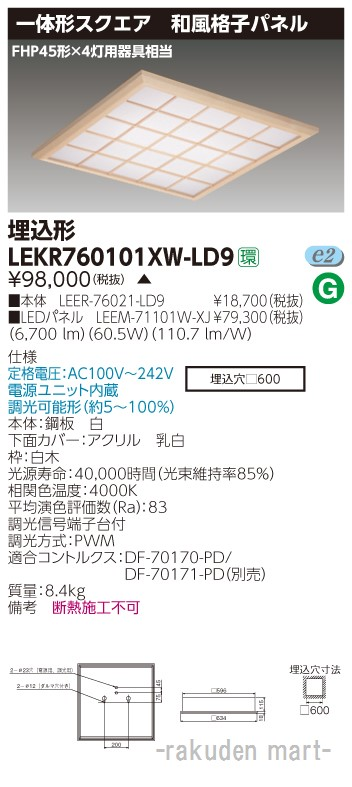 (キャッシュレス5%還元)(送料無料)東芝ライテック LEKR760101XW-LD9 ベースライト□600和風格子W色
