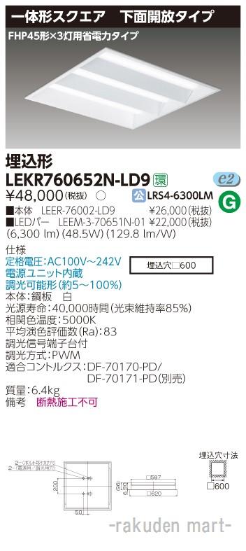 (キャッシュレス5%還元)(送料無料)東芝ライテック LEKR760652N-LD9 TENQOOスクエア埋込□600開放