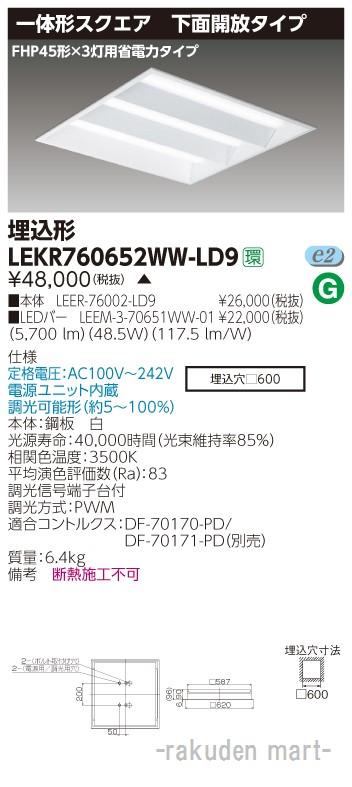 (キャッシュレス5%還元)(送料無料)東芝ライテック LEKR760652WW-LD9 TENQOOスクエア埋込□600開放