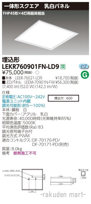 (送料無料)東芝ライテック LEKR760901FN-LD9 ベースライト埋込□600乳白